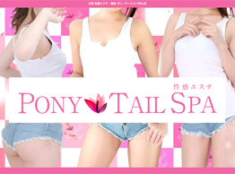 PONY TAIL SPA